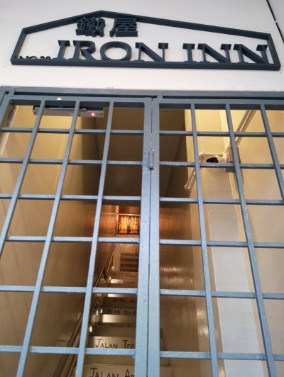 Hostele i Schroniska - Iron Inn Hostel